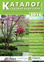 Catalog-2016_cover150