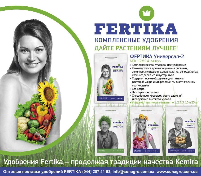 fertika_sunagro_katalog_3 (2)