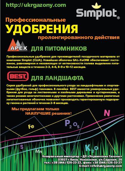 укр_газоны