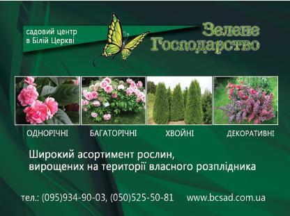 зеленое_хоз