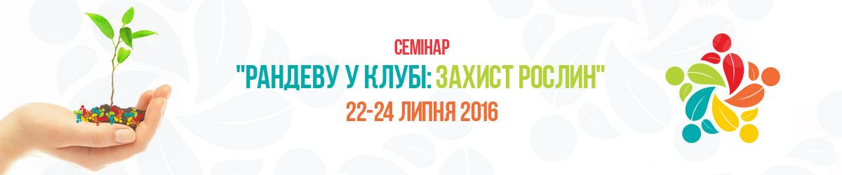Randevu-u-Klubi_banner_1200х250_ua