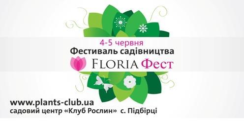 флория_фест1