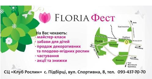 флория_фест2