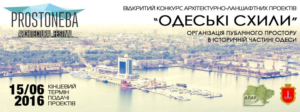 konkurs_odeski_shyly