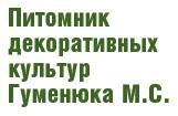 гуменюк_лого