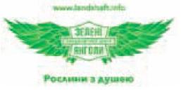 зелені_янголи_лого